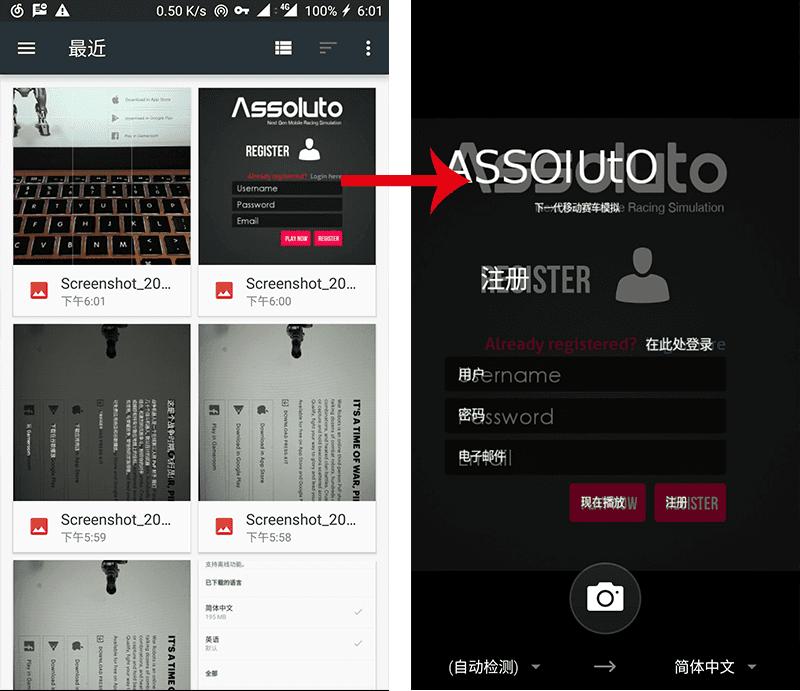 微软翻译:翻译手机截图和照片