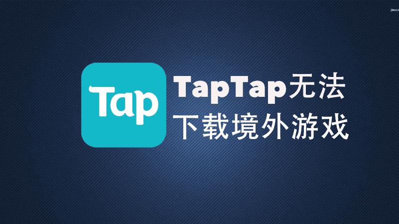 TapTap你所在的地区国家或地区暂不提供下载