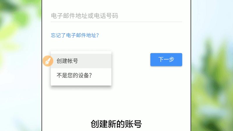 如何注册谷歌账号(Google Play)