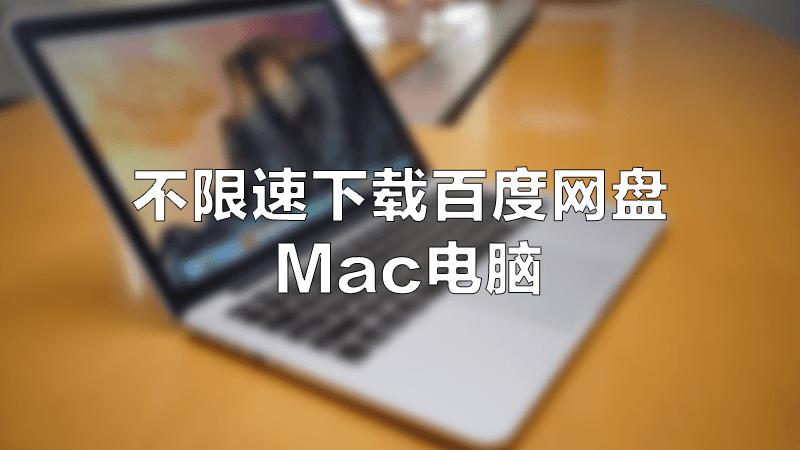 Mac:不限速下载百度网盘/百度云