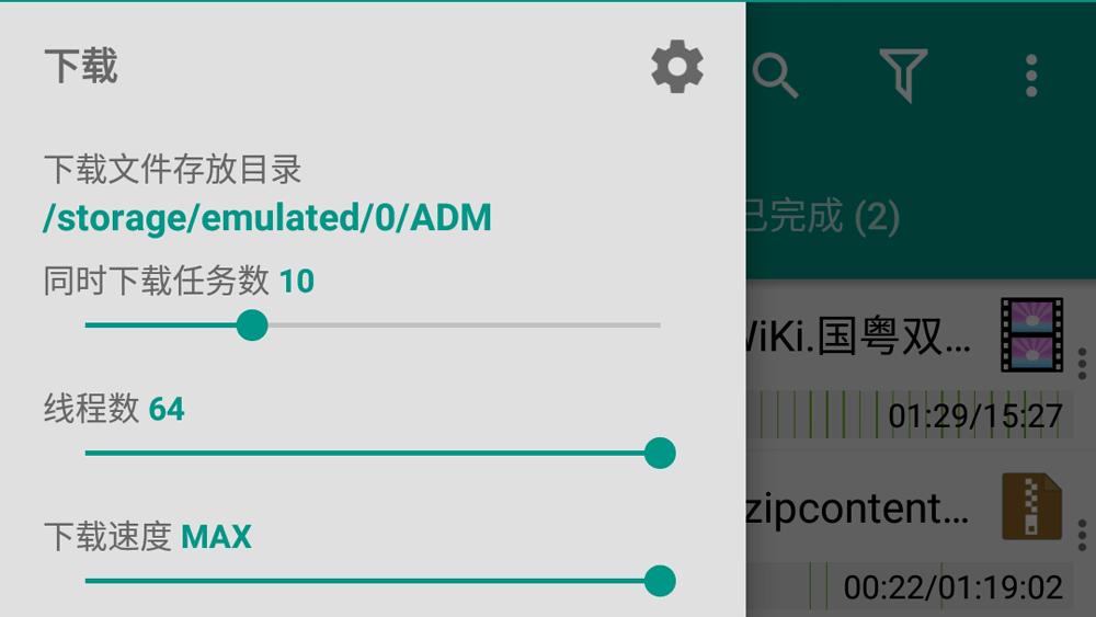 安卓手机:免会员不限速下载百度网盘/百度云