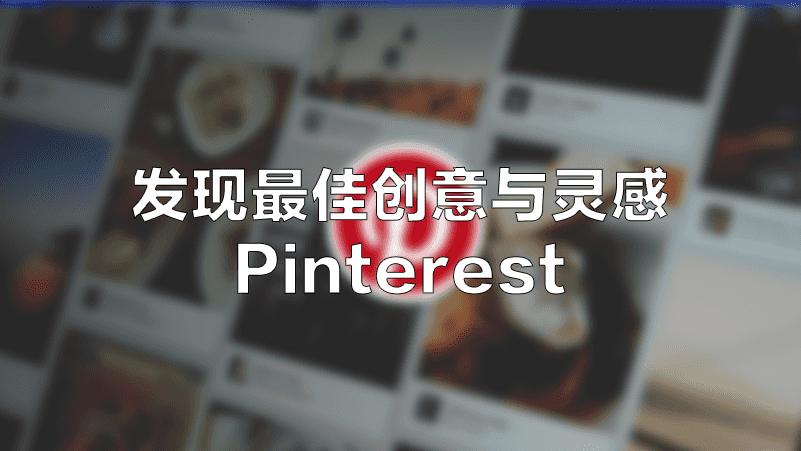 Pinterest:发现灵感与创意,最大的图片社交平台