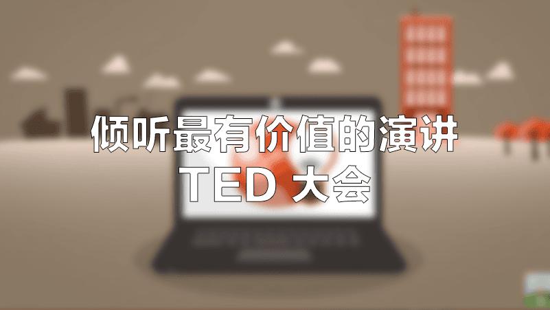 TED:关于技术、社会、人的思考和探索