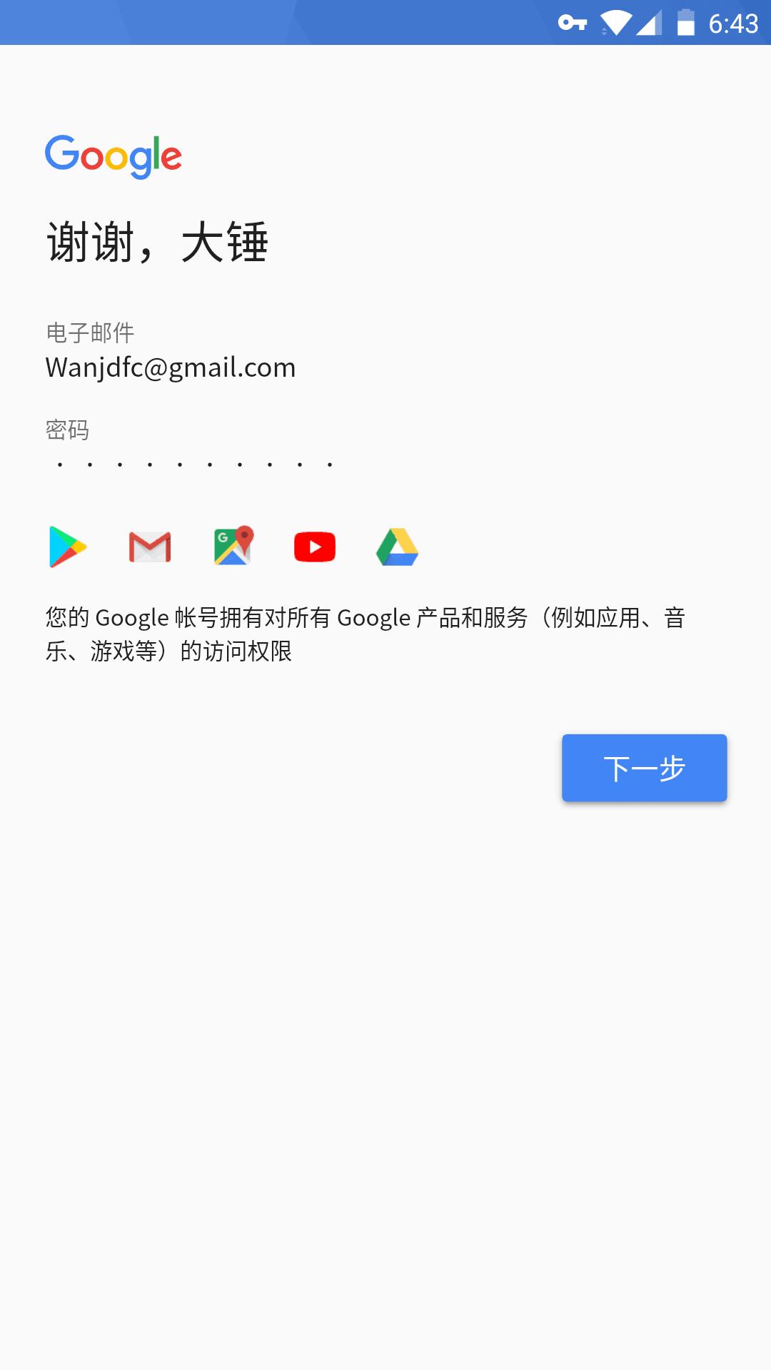 Google play谷歌商店安装及账号注册