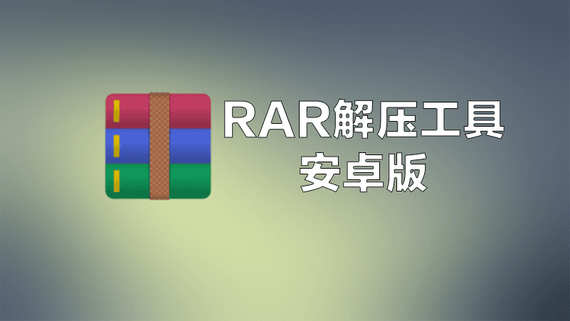 RAR 文件压缩、解压缩工具下载安装