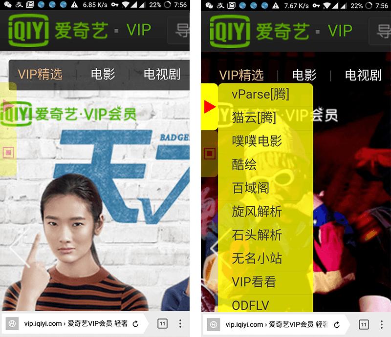 手机免VIP免广告看腾讯、爱奇艺和优酷会员视频