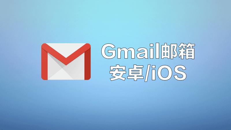 Gmail邮箱下载使用教程