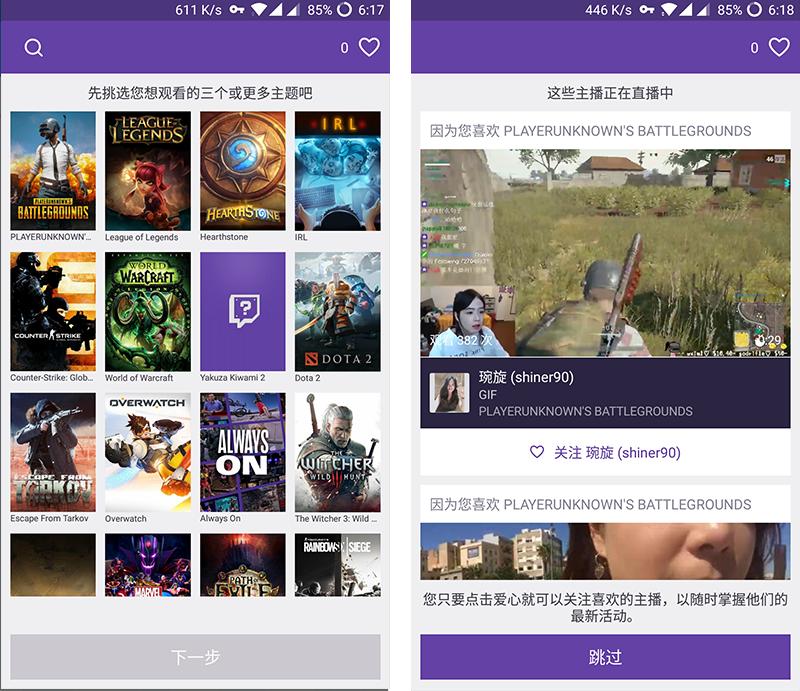 Twitch海外游戏直播应用安装使用教程