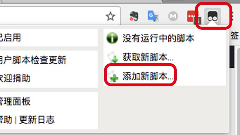 Chrome浏览器为油猴插件安装JS脚本教程