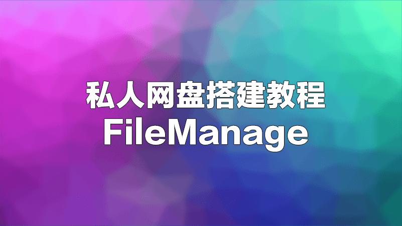 搭建私人网盘 Caddy FileManager 扩展