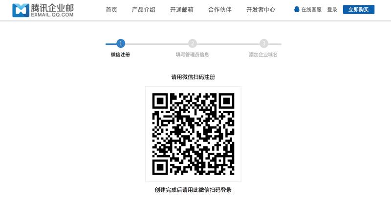 收费版腾讯企业邮箱/域名邮箱注册教程