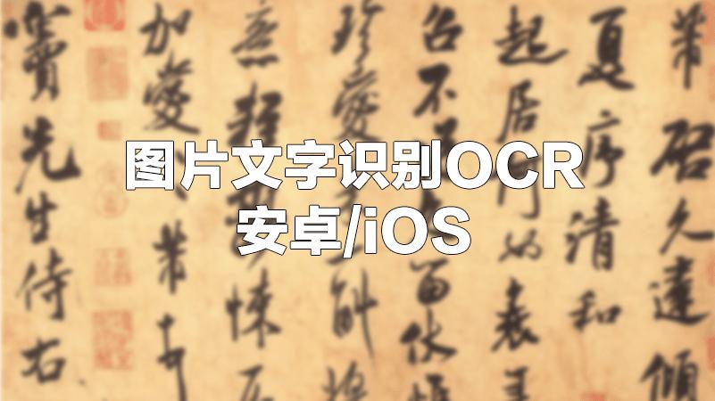 白描: 图文文字识别与翻译OCR
