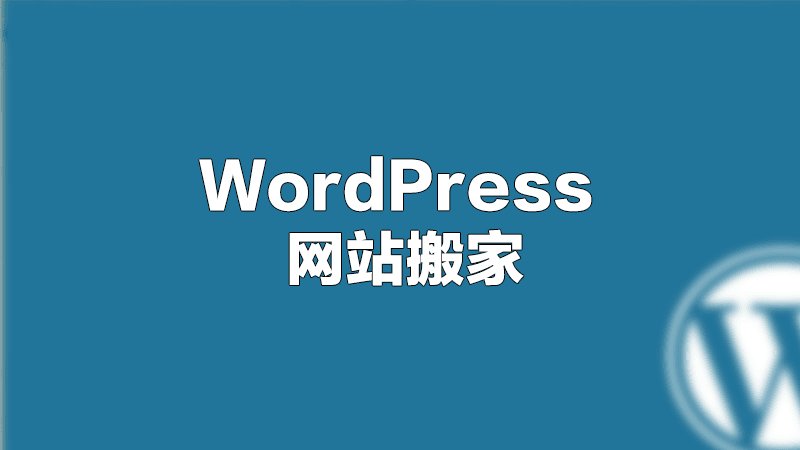 WordPress 主机搬家操作教程(含是否更换域名)