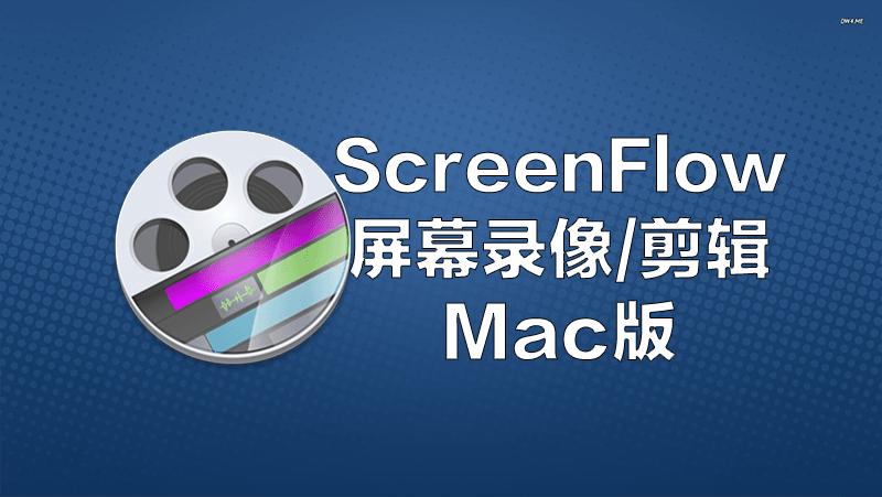 Screenflow:Mac 超清晰录屏和视频剪辑