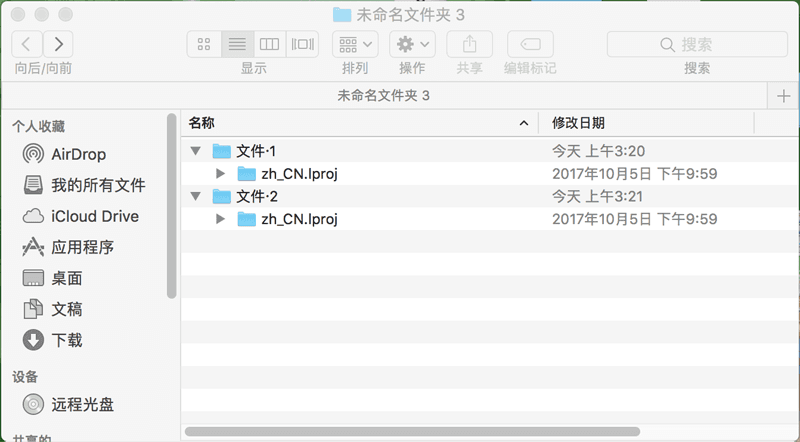ScreenFlow7.11 中文汉化教程