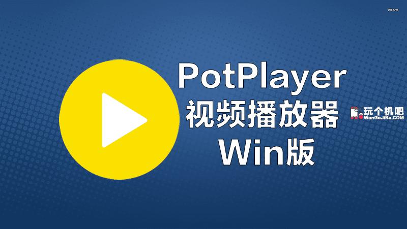 PotPlayer:电脑端最强最受欢迎播放器