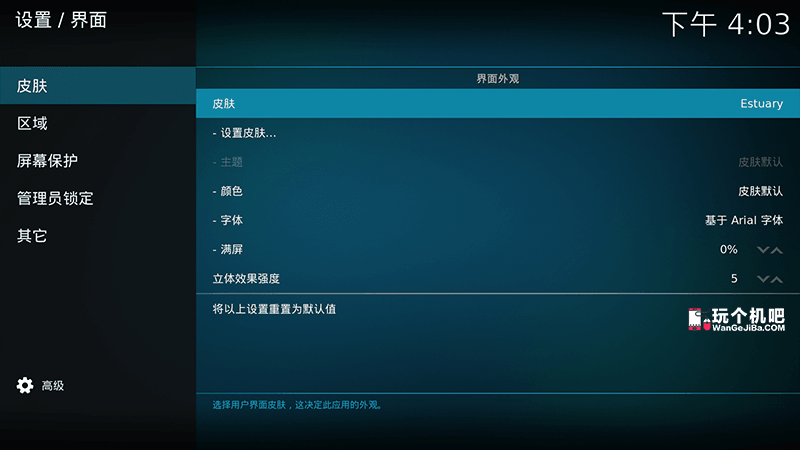 KODI (XBMC)最新17.版本下载和中文语言汉化设置