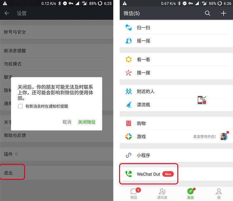 WeChat Out:被微信隐藏国际电话功能,低资费播放全球电话
