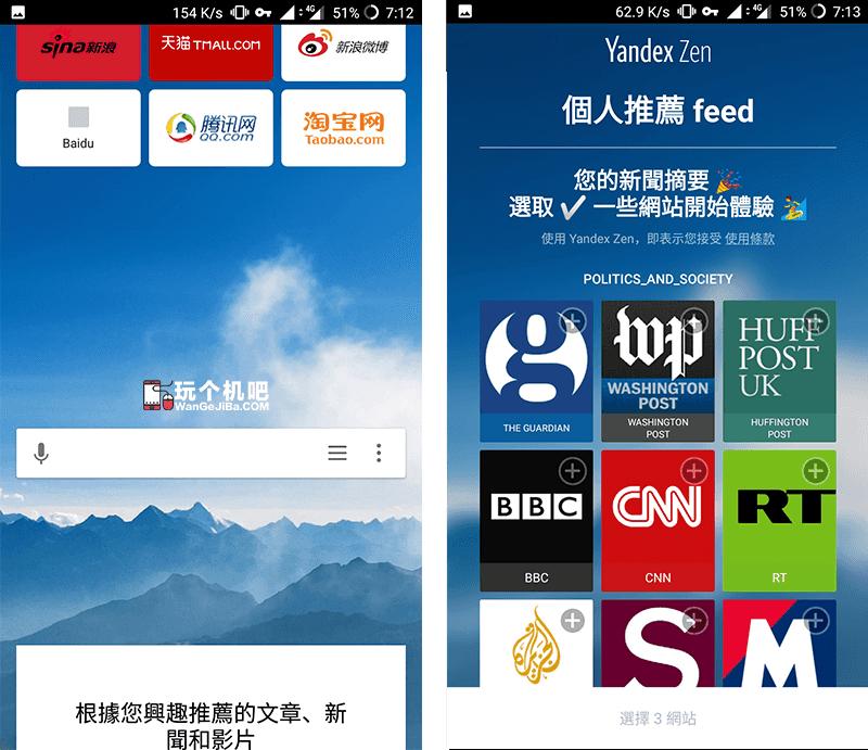 Yandex:支持Chrome插件的手机浏览器