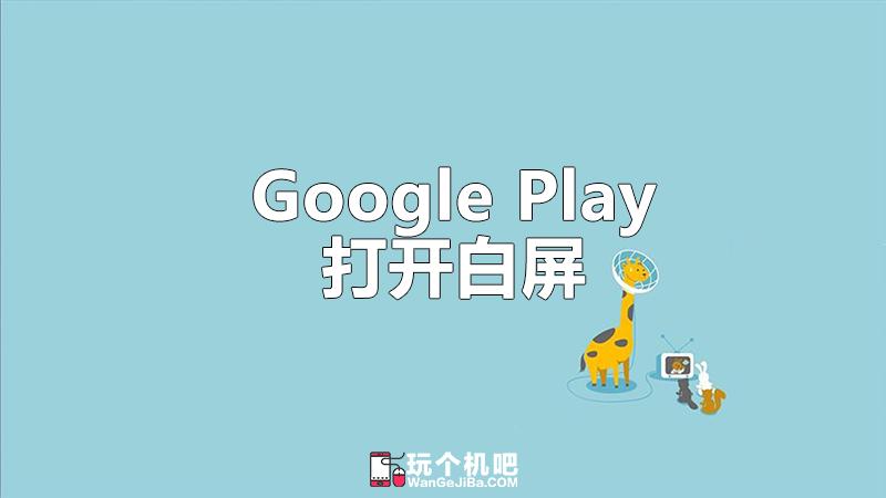 Google Play 谷歌商店白屏无法进入的解决方法