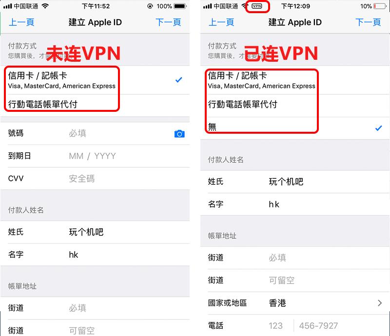 申请app store账号_[iOS] 2018年海外地区 App Store 申请苹果ID教程 - 玩个机吧
