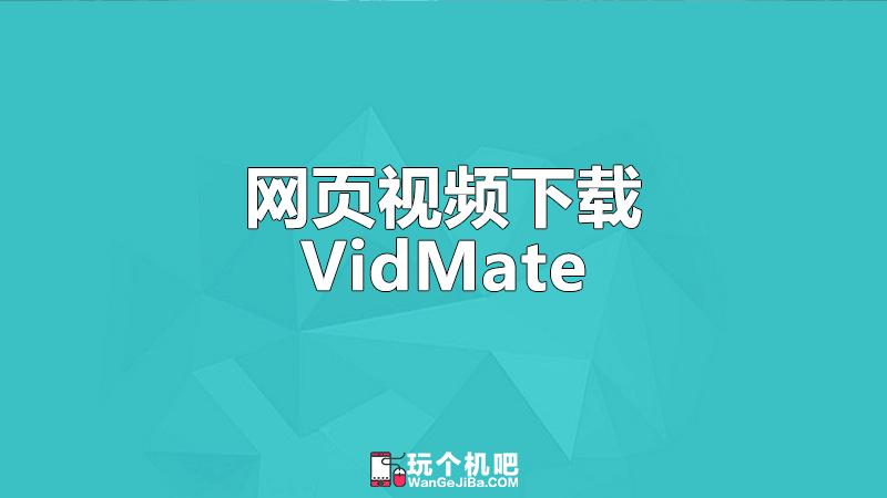 VidMate:手机网页视频嗅探下载神器