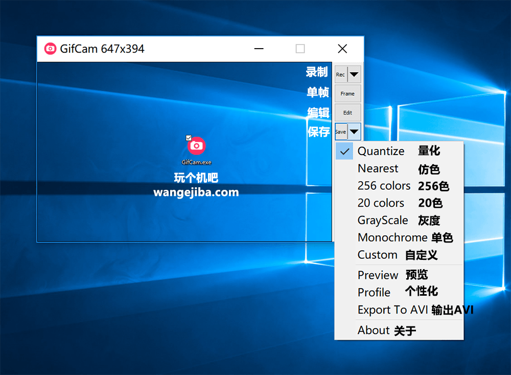 GifCam:最佳 Win 版 GIF 录屏工具