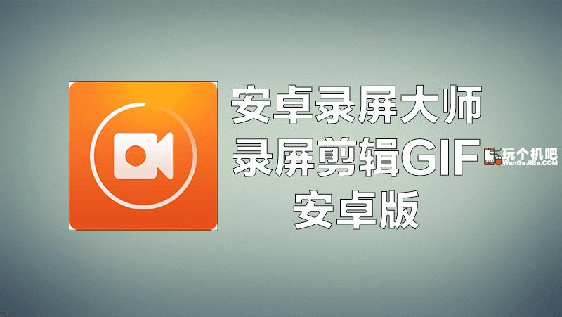 安卓录屏大师:超清晰丨无水印丨可编辑丨能输出 gif 的录屏工具