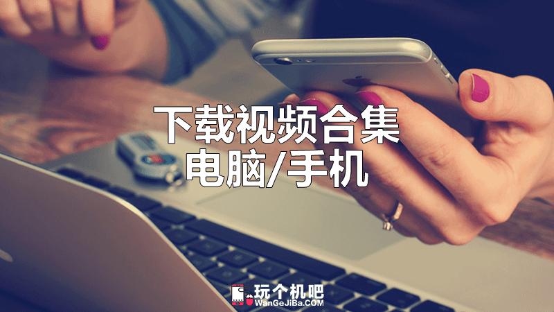 电脑和手机下载网页视频的多种方法