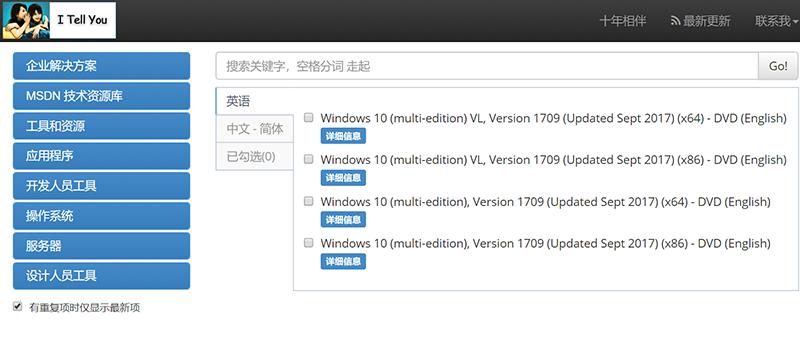 官方原版Windows/office下载:msdn.itellyou.cn