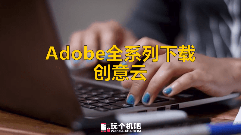 [Win] 官方原版Adobe系列软件下载工具 创意云 Adobe Creative Cloud