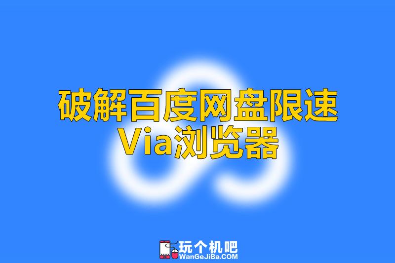 [安卓]使用Via浏览器突破百度网盘下载限速