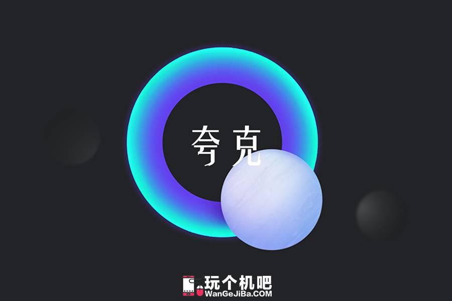 浏览器推荐:夸克,极简设计与贴心功能