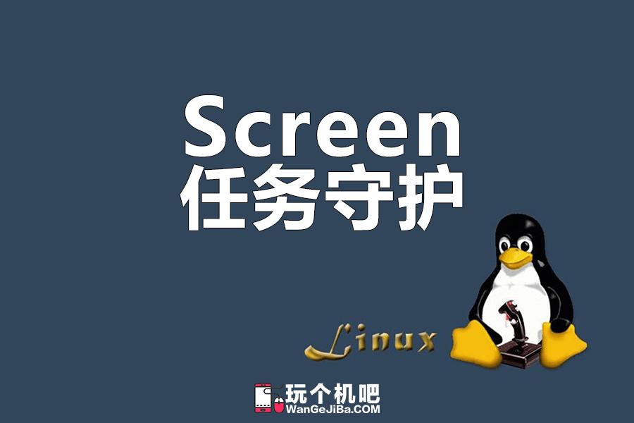 使用 Screen 命令避免长时间作业任务的中断