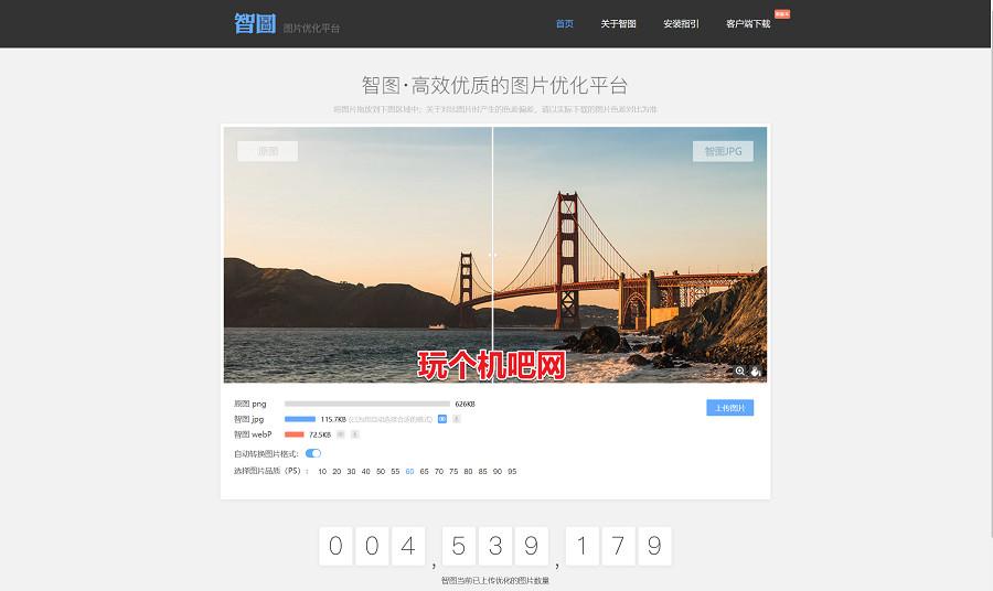 智图 zhitu.isux.us 可以高品质压缩图片