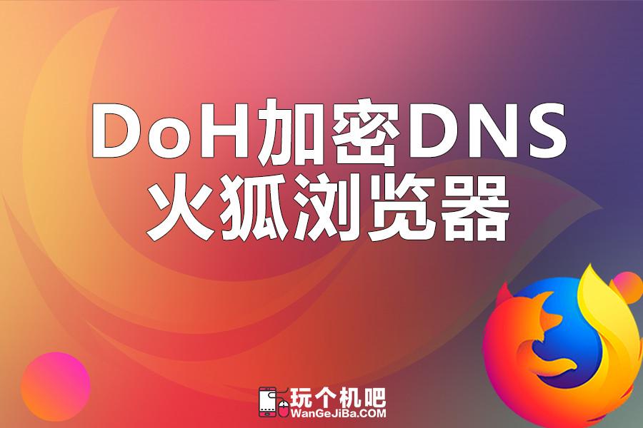 避免DNS污染,为火狐浏览器开启 DNS-over-HTTPS(DoH)