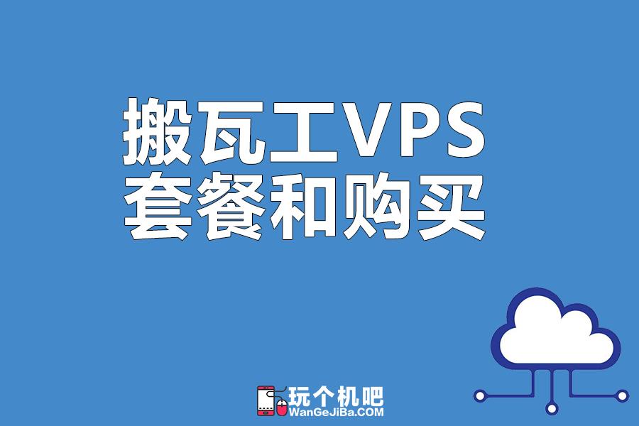 国外VPS搬瓦工套餐放如何选择和购买