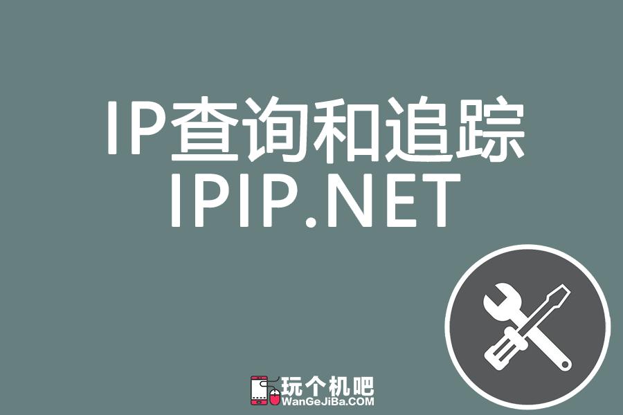 ipip.net:提供IP查询、PING和ICMP路由跟踪
