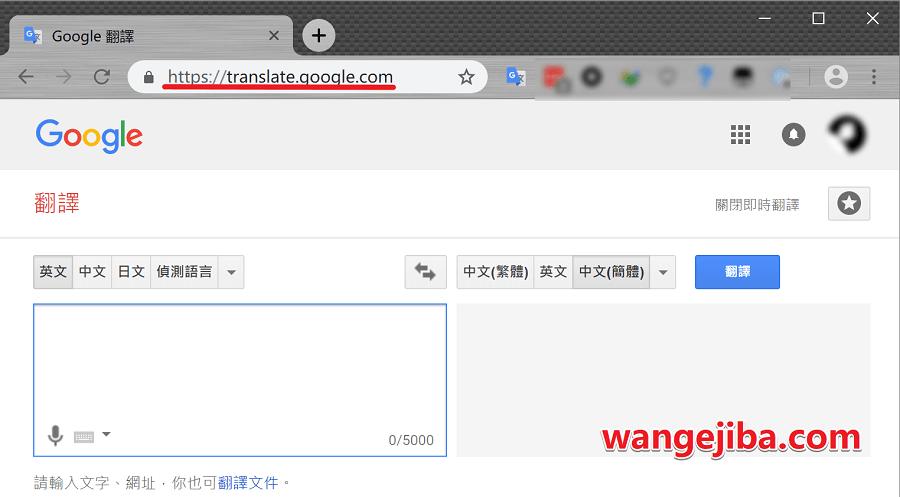 使用谷歌在线翻译工具,翻译完整版网页