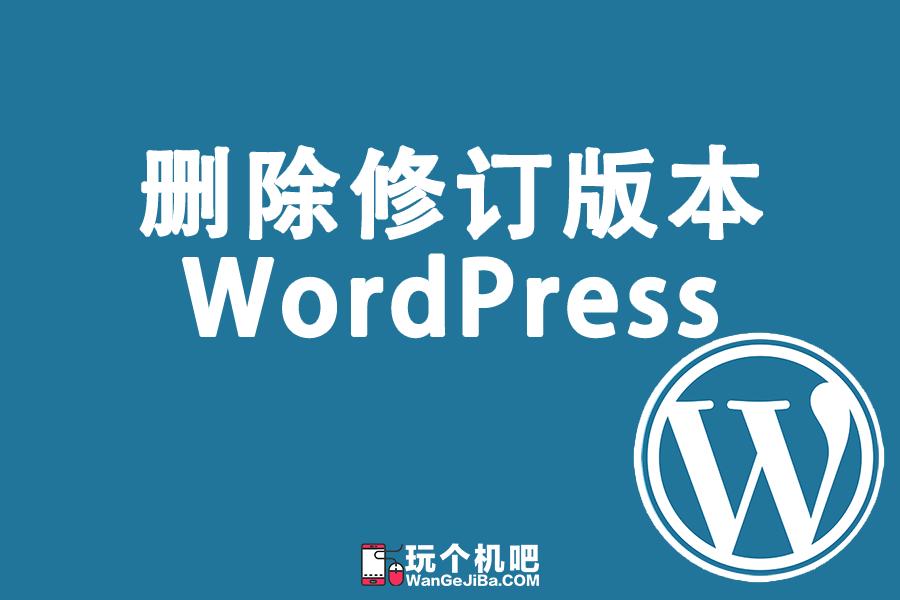 WordPress 清除文章修订历史版本,提高数据库运行效率