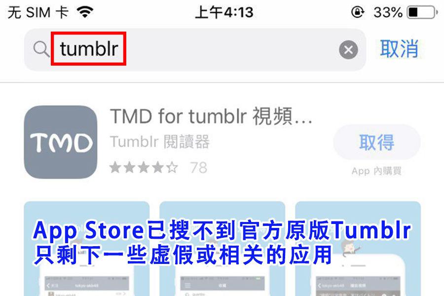 汤不热 Tumblr 禁止18+视频和图片,已恢复国区 App Store 下载
