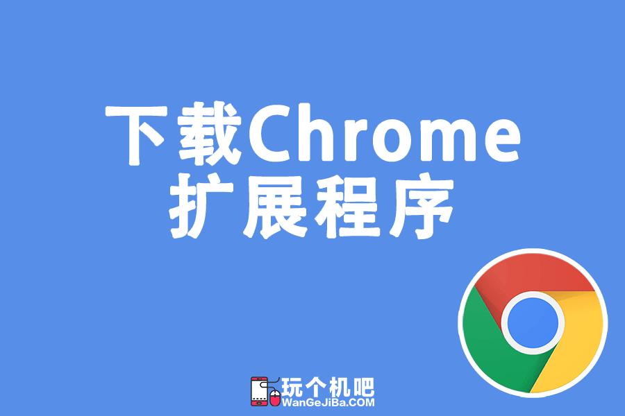 在国内下载 Chrome 扩展插件离线安装包