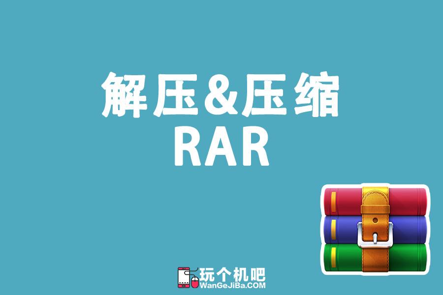 RAR压缩包文件解压操作步骤