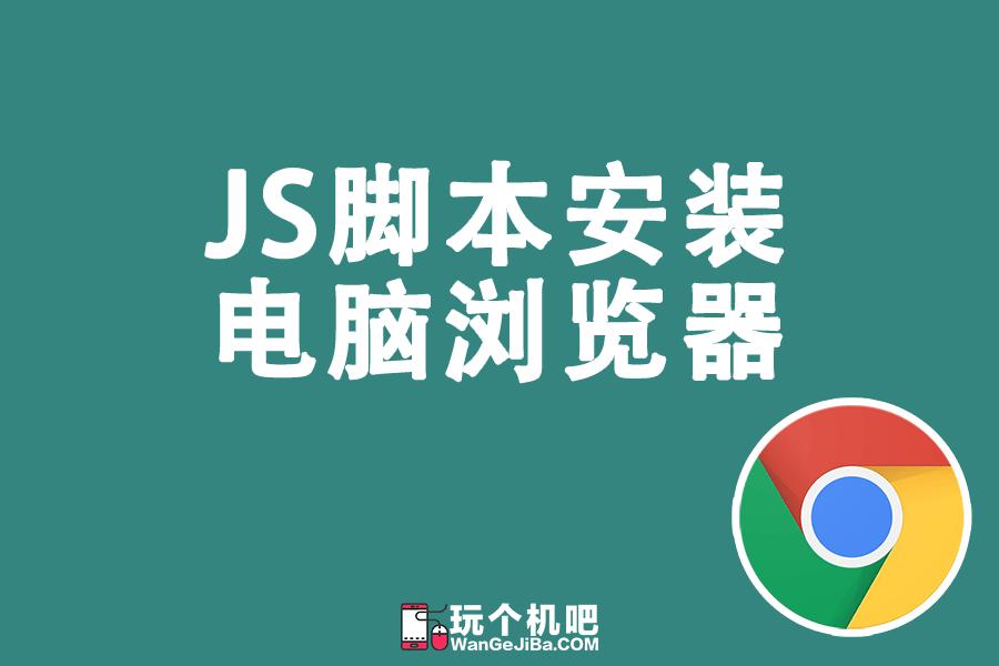 电脑浏览器Chrome如何安装JS脚本
